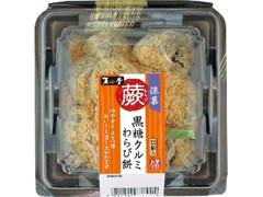 菓心堂 黒糖クルミわらび餅 パック12個