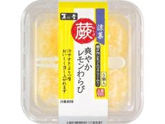 菓心堂 爽やかレモンわらび パック5個