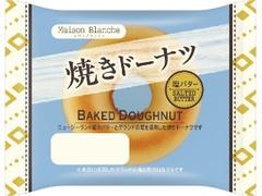 メゾンブランシュ 焼きドーナツ 塩バター 袋1個