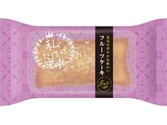 メゾンブランシュ フルーツケーキ 袋1個