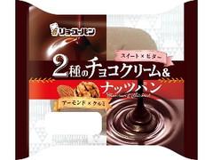 リョーユーパン 2種のチョコクリーム&ナッツパン