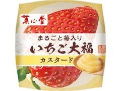 菓心堂 いちご大福カスタード