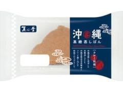 菓心堂 沖縄黒糖蒸しぱん クルミ粒餡