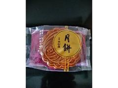 新宿中村屋 月餅 袋1個