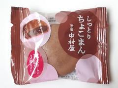 新宿中村屋 しっとりちょこまん 袋1個