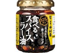 新宿中村屋 本格カリーの香りとコク 食べるスパイスラー油 瓶110g