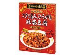 新宿中村屋 本格四川 コクと旨み、ひろがる麻婆豆腐 中辛 箱150g