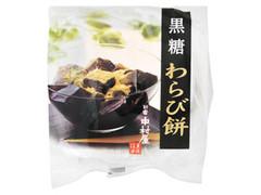 新宿中村屋 黒糖わらび餅 カップ125g