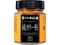 新宿中村屋 純カリー粉 瓶40g