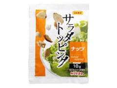日本食研 献立倶楽部 サラダトッピング ナッツ 袋10g