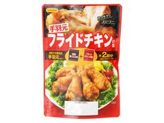 日本食研 手羽元フライドチキンの素 袋90g