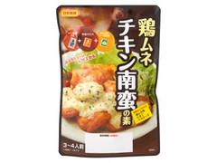 日本食研 鶏ムネチキン南蛮の素