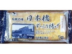 日本ビーンズ 日本橋 ずっしり揚げ 袋1枚