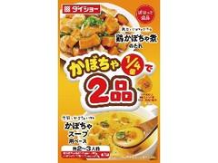 ダイショー ぱぱっと逸品 かぼちゃ1/4で2品 鶏かぼちゃ煮のたれ&かぼちゃスープ用ベース