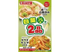 ダイショー ぱぱっと逸品 白菜1/4で2品 豚バラ白菜炒めのたれ&サラダキムチのたれ