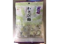 大一製菓 わ菜和なKURASHI わさび飴 袋75g
