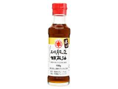 マルホン 圧搾純正胡麻油 濃口 瓶150g