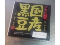 鶴の子 国産黒豆納豆
