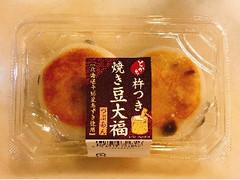 十勝大福本舗 杵つき焼き豆大福 つぶあん パック2個