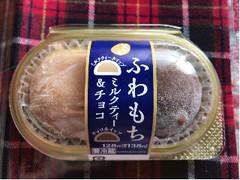 十勝大福本舗 ふわもちミルクティー&チョコ パック2個