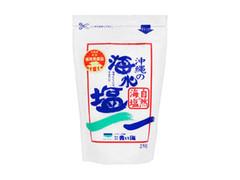 青い海 沖縄の海水塩 袋250g