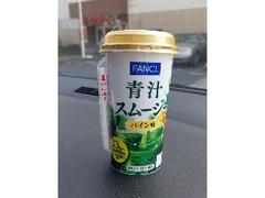 エム・シー・フーズ FANCL 青汁スムージー パイン味 カップ180g