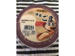 アサヒコ 素材香る 焙煎ごま豆腐 香ばしい白ごま風味 パック180g