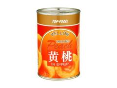 東食 トップフード 黄桃2つ割り 缶425g