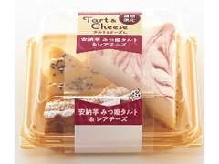 ドンレミー 安納芋 みつ姫タルト&レアチーズ パック2個