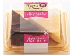 ドンレミー 生チョコタルト&NYチーズケーキ パック2個