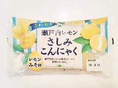 マック食品 瀬戸内レモンさしみこんにゃく 袋175g