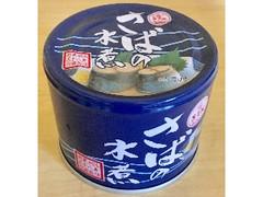 信田缶詰 さばの水煮 缶190g