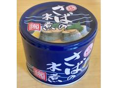 信田缶詰 さばの水煮