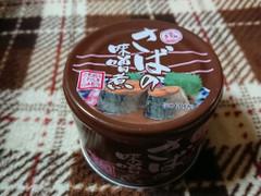 信田缶詰 さばの味噌煮