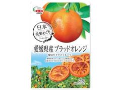 全農 愛媛県産ブラッドオレンジ輪切りドライフルーツ