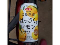全農 広島県産はっさく&レモンサワー