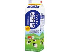毎日牛乳 ごくごく低脂肪
