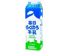 毎日牛乳 毎日らくのう牛乳