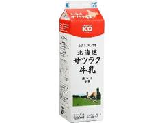 サツラク 北海道サツラク牛乳 パック1000ml