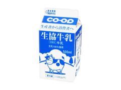 コープ 生協牛乳 パック500ml