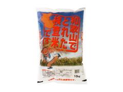 和歌山 和歌山でとれた検査米です 袋10kg