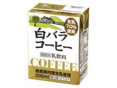 大山乳業 白バラコーヒー パック200ml