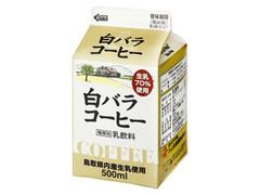大山乳業 白バラコーヒー パック500ml