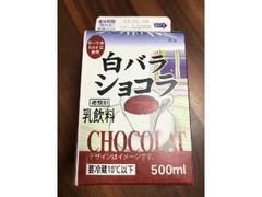 大山乳業 白バラ ショコラ パック500ml