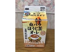 大山乳業 白バラ ほうじ茶オ・レ パック500ml