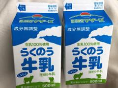 らくのうマザーズ らくのう牛乳 生乳100%