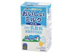 らくのうマザーズ おいしいミルク バニラ パック250ml