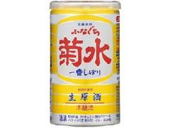 菊水酒造 ふなぐち 菊水 一番しぼり 缶200ml