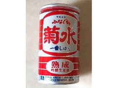 菊水 熟成ふなぐち一番しぼり 缶200ml