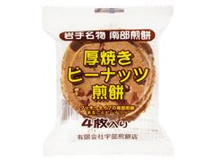 宇部煎餅店 厚焼きピーナッツ煎餅